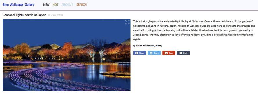 screen capture of the bing website